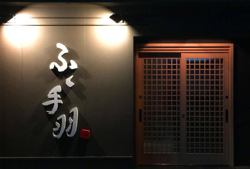 ふく手羽 佐賀店入口